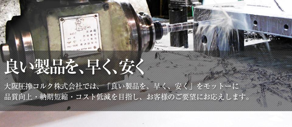 精密フライス・ボーリング加工は、大阪市淀川区の大阪圧搾コルク株式会社にお任せ下さい。