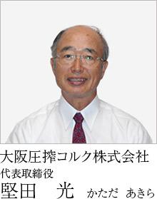 大阪圧搾コルク株式会社代表取締役堅田光