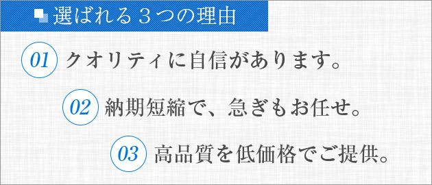 大阪圧搾コルク株式会社が選ばれる3つの理由