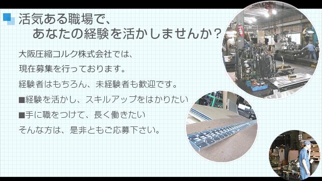 大阪圧搾コルク株式会社では、現在募集を行っております。経験を活かしてはたらきませんか?経験者は未経験者も歓迎しております。